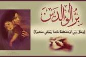 حديث الجمعة : مراعاة الاسلام للوالدين في كبرهما