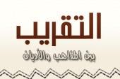 مواقع إسلامية : الفرق والمذاهب والأديان