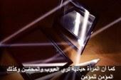 المسلم مرآة اخيه