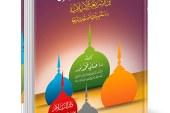 مواقع إسلامية للتسجيلات ودور النشر الإسلامية