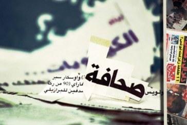دليل مواقع واب وسائل الإعلام التونسية