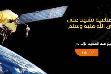 الأقمار الصناعية تشهد على نبوة محمد صلى الله عليه وسلم