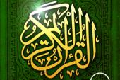 مواقع إسلامية للقرآن الكريم