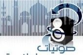 مواقع إسلامية للصوتيات الإسلامية