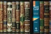 مواقع إسلامية للكتب الإسلامية