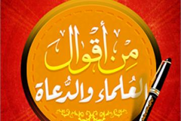 مواقع إسلامية للعلماء والدعاة