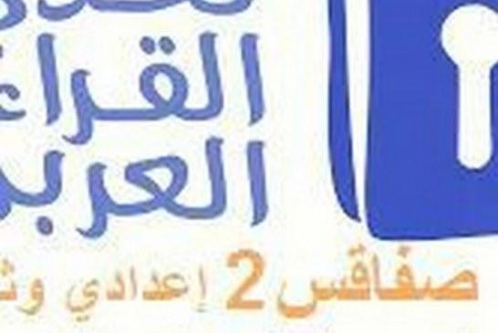 """تاجيل الحفل الختامي لمسابقة """" تحدي القراءة العربي"""""""